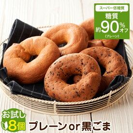 低糖質 糖質制限 ふすま ベーグル 8個 (選べるプレーンかごま) パン 糖質オフ 糖質カット ふすまパン ふすま小麦 ふすま粉 ブランパン ダイエット ロカボ 食品 置き換え ダイエット食品 朝食 通販 レシピ ロカボ 冷凍パン 非常食 タンパク質