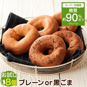 低糖質 糖質制限 ふすま ベーグル 8個 (選べるプレーンかごま) パン 糖質オフ 糖質カット ふすまパン ふすま小麦 ふすま粉 ブランパン ダイエット ロカボ 食品 置き換え ダイエット食品 朝食