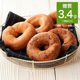 糖質制限 低糖質 ふすま ベーグル プレーン 8個入り パン 糖質制限パン 低糖質パン ブランパン ふすまパン ふすま小麦 ふすま粉 置き換え ダイエット 食品 ダイエット食品 置き換え 食物繊維 糖質オフ 糖質カット テーブルパン 朝食パン