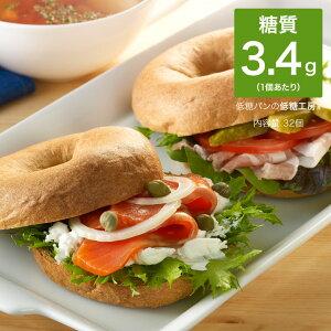 低糖質 糖質制限 ふすま ベーグル プレーン 32個 パン 糖質オフ 糖質カット ふすまパン ふすま小麦 ふすま粉 ブランパン ダイエット ロカボ 食品 置き換え ダイエット食品 朝食 通販 レシピ