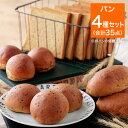 糖質制限 低糖質 ふすま パン 低糖工房パンセット(ロールパン ごまパン バジルパン 食パン) 糖質制限 パン 低糖質 …