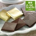 ダントツの! 低糖質 糖質制限 糖質 90% オフ スイート チョコレートキャレタイプ 48枚入り おやつ ノンシュガー 砂糖…