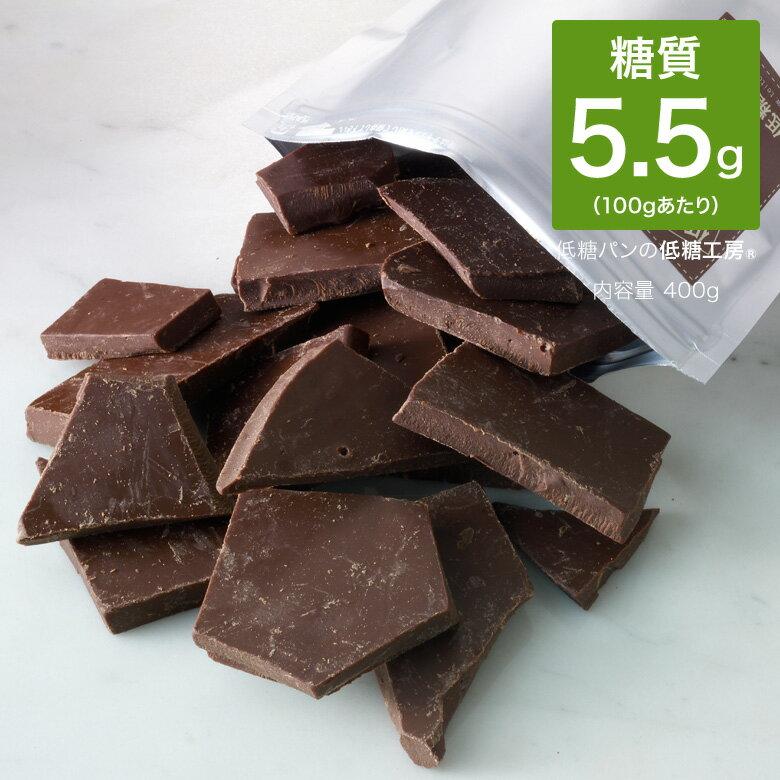 糖質制限 糖質オフ チョコレート 糖質90%オフ スイート チョコレート お徳用 割れチョコ 400g入り 糖質制限チョコレート スイーツ 置き換え ダイエット ダイエットチョコ チョコ ロカボ ローカーボ ノンシュガー 砂糖不使用 チョコレート 糖質カット おやつ カカオ 手作り