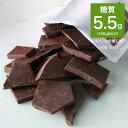 低糖質 糖質オフ チョコレート 糖質 90% オフ スイート チョコレート お徳用 割れチョコ 400g入り おやつ 糖質制限チ…