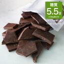 糖質制限 糖質オフ 糖質 90% オフ スイート チョコレート お徳用 割れチョコ400g×4袋 おやつ ノンシュガー 砂糖不使…