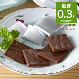 低糖質 糖質制限 糖質 84% オフ ミルク チョコレート 8枚入×6個 おやつ ノンシュガー 砂糖不使用 糖質カット 糖質制限チョコレート スイーツ ロカボ 置き換え ダイエット ダイエットチョコ チ