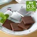 低糖質 糖質制限 糖質 84% オフ ミルク チョコレート 48枚 おやつ ノンシュガー 砂糖不使用 糖質カット 糖質制限チョ…