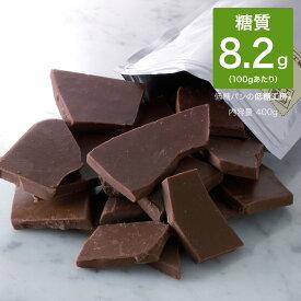 ダントツの! 低糖質 糖質制限 糖質 84% オフ ミルクチョコレート 400g おやつ スイーツ ダイエット食品 ダイエットスイーツ 置き換え ダイエット 糖質制限ダイエット ロカボダイエット 食物繊維 通販 ロカボ