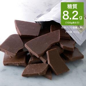 低糖質 糖質制限 糖質 84% オフ ミルクチョコレート 400g おやつ スイーツ ダイエット食品 ダイエットスイーツ 置き換え ダイエット 糖質制限ダイエット ロカボダイエット 食物繊維 通販 ロカ
