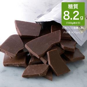 低糖質 糖質制限 糖質 84% オフ ミルク チョコレート 400g×2袋 おやつ 糖質カット ノンシュガー シュガーレス 砂糖不使用 糖質制限チョコレート スイーツ ロカボ 置き換えダイエット ダイエッ