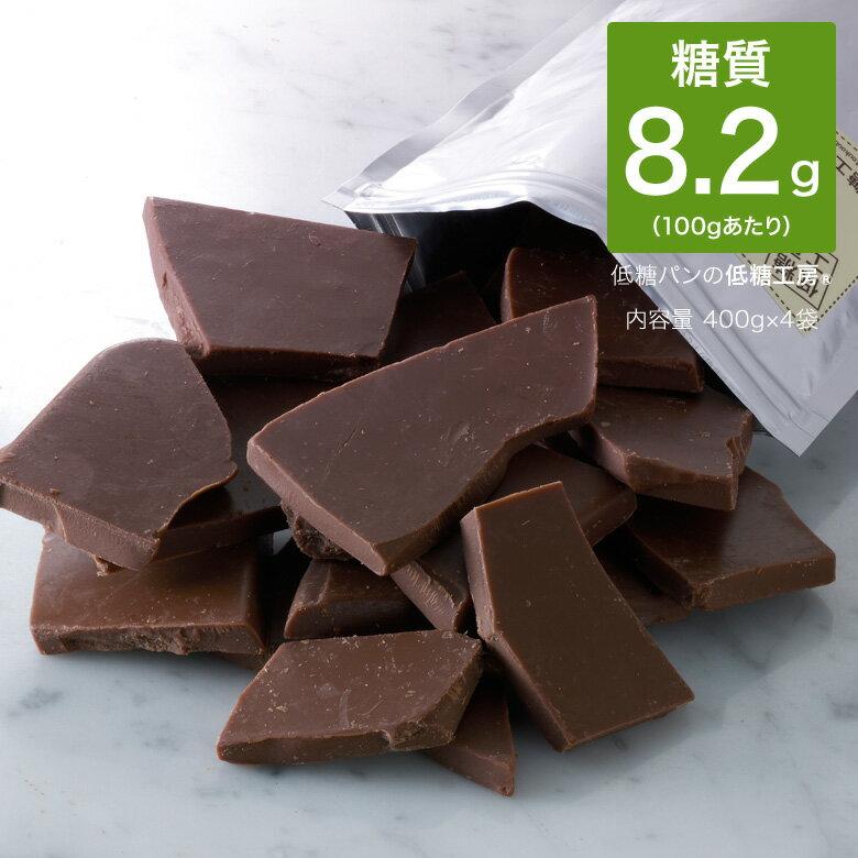 糖質制限 糖質オフ チョコレート 糖質84%オフ ミルクチョコレート 400g入り 4袋 ノンシュガー 砂糖不使用 糖質カット 糖質制限チョコレート スイーツ ロカボ ローカーボ 置き換え ダイエット ダイエットチョコ チョコ スイーツ お菓子 カカオ エリスリトール