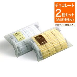 低糖質 糖質制限 チョコレート 48枚入り×2箱 ( スイートとミルク) おやつ ノンシュガー 砂糖不使用 糖質カット 糖質制限チョコレート スイーツ ロカボ 置き換えダイエット ダイエットチョ
