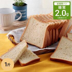 糖質制限パン低糖質糖質90%オフホワイト食パン(オーツ胚芽入り)1斤糖質制限パン低糖質パン低糖質パン低GI低GI食品置き換えダイエット冷凍パン難消化性デキストリンエリスリトールダイエットロカボローカーボ食物繊維糖質オフ糖質カット糖類ゼロ0