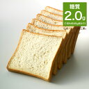 糖質制限 低糖質 糖質90%オフ ホワイト 食パン(オーツ胚芽入り)1斤 パン 糖質制限パン 低糖質パン 置き換えダイエッ…