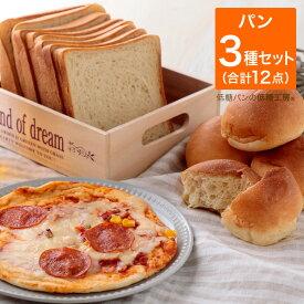 低糖質 糖質制限 ホワイトパンセット (ホワイト食パン ホワイトロールパン あんぱん ホワイトミックスピザ) 置き換えダイエット ダイエット食品 ダイエット ロカボ 食品 パン お試し セット ロカボ 冷凍パン 非常食 タンパク質