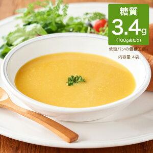 糖質制限 低糖質 かぼちゃ スープ 4食パック 冷凍総菜 洋風総菜 ダイエット 置き換えダイエット ロカボダイエット 食物繊維 糖質オフ 糖質カット 糖質制限ダイエット カボチャ 南瓜 レトル