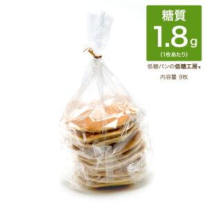 低糖質 糖質制限 糖質 90% オフ パンケーキ 1袋(9枚) ケーキ スイーツ 置き換えダイエット ダイエット食品 ロカボ ダイエット 食品 食物繊維 糖質制限ダイエット ロカボ 冷凍パン 非常食 タン