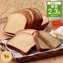 糖質制限 低糖質 デニッシュ 食パン 1斤 パン 植物ファイバー オーツ胚芽 オーツ麦 オート麦 燕麦 置き換え ダイエッ…