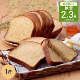 低糖質 糖質制限 デニッシュ 食パン 1斤 パン 植物ファイバー オーツ胚芽 オーツ麦 オート麦 燕麦 置き換え ダイエット 食品 ダイエット食品 置き換え 食物繊維 朝食パン ロカボ 冷凍パン 非常食 タンパク質