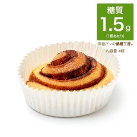 低糖質 糖質制限 デニッシュシナモンロール 4個 パン 植物ファイバー オーツ胚芽 オーツ麦 オート麦 燕麦 置き換え ダイエット 食品 ダイエット食品 置き換え 食物繊維 間食 菓子パン ロカボ 冷凍パン 非常食 タンパク質