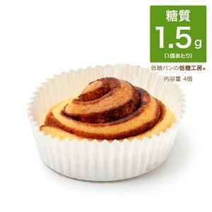 糖質制限 低糖質 デニッシュシナモンロール 4個 パン 植物ファイバー オーツ胚芽 オーツ麦 オート麦 燕麦 置き換え ダイエット 食品 ダイエット食品 置き換え 食物繊維 間食 菓子パン