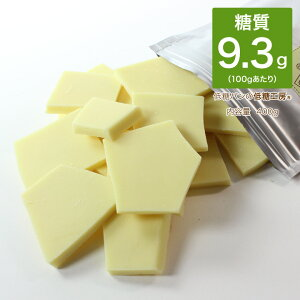 低糖質 糖質制限 ホワイト チョコレート 400g おやつ 糖質制限チョコレート スイーツ 置き換えダイエット ダイエット ロカボ チョコ 糖質カット ノンシュガー シュガーレス 砂糖不使用 ロカ
