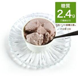 低糖質 糖質制限 砂糖不使用 アイス あずき 6個 おやつ 糖質 ゼロ オフ カット ノンシュガー シュガーレス スイーツ 置き換えダイエット ダイエット ロカボ 糖質制限ダイエット ロカボ