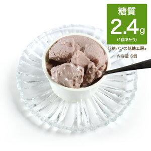 ダントツの! 低糖質 糖質制限 砂糖不使用 アイス あずき 6個 おやつ 糖質 ゼロ オフ カット ノンシュガー シュガーレス スイーツ 置き換えダイエット ダイエット ロカボ 糖質制限ダイエット