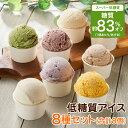 お中元 贈り物 ギフト 糖質制限 低糖質 砂糖不使用 アイス 8種セット(ミルク バニラ チョコ 抹茶 マンゴー ブルーベ…