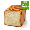 糖質制限 パン 低糖質 大豆食パン 1斤 糖質制限パン 低糖質パン 低糖質 パン 置き換えダイエット 冷凍パン 難消化性デ…