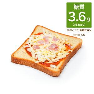 ダントツの! 低糖質 糖質制限 ピザ トースト 5枚入り 洋風惣菜 パン 食品 置き換え ダイエット 冷凍ピザ ダイエット ロカボ 食物繊維 糖質 オフ カット ロカボ