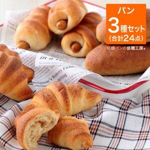 低糖質 糖質制限 ふすま パン 特盛りお買い得セット(ロールパン クロワッサン 大豆パン ウインナーロールパン デニッシュチョコあんぱん) パン ブランパン ふすまパン ふすま小麦 ふすま粉