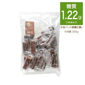 低糖質 糖質制限 糖質 90% オフ スイートチョコ使用 大豆クランチチョコ 300g入り(約30本) おやつ 低糖質チョコレート ダイエットチョコ 置き換えダイエット ダイエット食品 ロカボ ロカボ