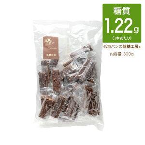 低糖質 糖質制限 糖質 90% オフ スイートチョコ使用 大豆クランチチョコ 300g入(約30本) おやつ 低糖質チョコレート ダイエットチョコ 置き換えダイエット ダイエット食品 ロカボ ロカボ
