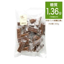 低糖質 糖質制限 糖質 84% オフ ミルクチョコ使用 大豆クランチチョコ 300g入(約30本) おやつ 糖質制限チョコレート ロカボ 置き換え ダイエット ダイエットチョコ チョコ 糖質カット ロカボ