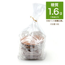 低糖質 糖質制限 チョコ パンケーキ 1袋(9枚) ケーキ スイーツ 置き換えダイエット ダイエット食品 ダイエット ロカボ 食物繊維 ロカボ