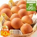 糖質制限 低糖質 大豆 パン 50個(10個入り×5袋) パン 糖質制限パン 低糖質パン 大豆粉 大豆パン 大豆食品 大豆イソ…