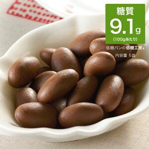 低糖質 糖質制限 アーモンド チョコレート 100g×5袋 おやつ 糖質制限チョコレート おやつ 置き換えダイエット ダイエットチョコ ノンシュガー 砂糖不使用 ロカボ