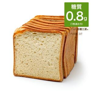 低糖質 糖質制限 大豆 食パン 3斤 パン 大豆粉 大豆パン 大豆食品 大豆イソフラボン オーツ胚芽 オーツ麦 オート麦 置き換え ダイエット 食品 ダイエット食品 置き換え 食物繊維 ロカボ 冷凍