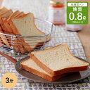 糖質制限 パン 低糖質 大豆食パン 3斤 糖質制限パン 低糖質パン 低糖質 パン 低GI 低GI食品 置き換えダイエット 冷凍…