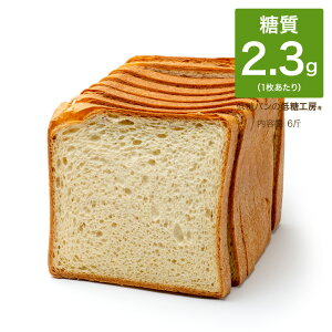 ダントツの! 低糖質 糖質制限 大豆食パン 6斤 パン 大豆粉 大豆パン 大豆食品 大豆イソフラボン オーツ胚芽 オーツ麦 オート麦 置き換え ダイエット 食品 ダイエット食品 置き換え 食物繊維