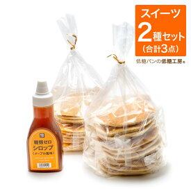 糖質制限 低糖質 糖質90%OFF パンケーキ 2袋 & 糖類ゼロ シロップ ( メープル 風味 ) 1本のセット ケーキ 置き換えダイエット ロカボ ローカーボ 糖質オフ 糖質カット 食物繊維 糖質制限食 お試し セット