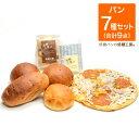 ダントツの! 低糖質 糖質制限 パン 詰め合わせ 低糖工房のお試しセット(ロールパン バジル ごま 大豆パン ホワイト…