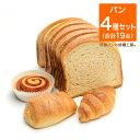 糖質制限 低糖質 デニッシュ セット (クロワッサン デニッシュ食パン デニッシュシナモンロール デニッシュチョコあ…