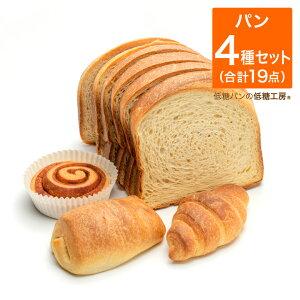 糖質制限 低糖質 デニッシュ セット (クロワッサン デニッシュ食パン デニッシュシナモンロール デニッシュチョコあんぱん) 低糖質 パン 置き換えダイエット ダイエット食品 ロカボ ダイ