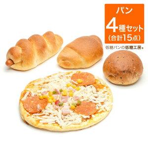 低糖質 糖質制限 ふすま 惣菜パン セット(塩パン ホワイトミックスピザ ウインナーロールパン ごまパン) 糖質制限パン 低糖質パン ブランパン 置き換えダイエット ダイエット食品 ダイエッ