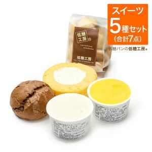 低糖質 糖質制限 スイーツ お試し セット(ロールケーキ チョコシュークリーム 砂糖不使用アイスマンゴー 砂糖不使用アイスバニラ 豆乳クッキー) おやつ 糖質制限スイーツ 低糖質スイーツ