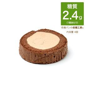 ダントツの! 低糖質 糖質制限 スイーツ 低糖質ロールケーキ ( チョコ ) 4個 おやつ ダイエットスイーツ 低糖質ケーキ 置き換えダイエット ダイエット食品 ダイエット ロカボ 食品 食物繊維 ロカボ