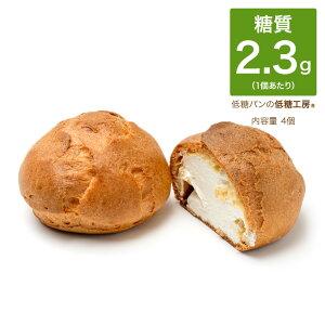 低糖質 糖質制限 糖質 75% オフ シュークリーム プレーン 4個 おやつ スイーツ 置き換えダイエット ダイエット食品 ダイエット ロカボ 食品 食物繊維 ロカボ