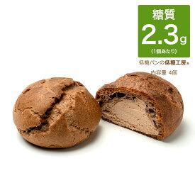 ダントツの! 低糖質 糖質制限 糖質 77% オフ チョコシュークリーム 4個 おやつ スイーツ 置き換えダイエット ダイエット食品 ダイエット ロカボ 食物繊維 おやつ ロカボ